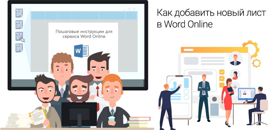 Как добавить новый лист в Word Online