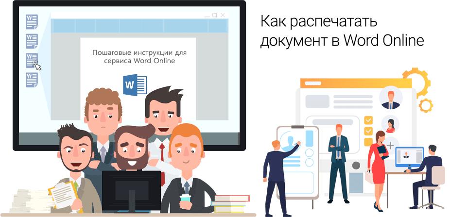 Как распечатать документ в Word Online