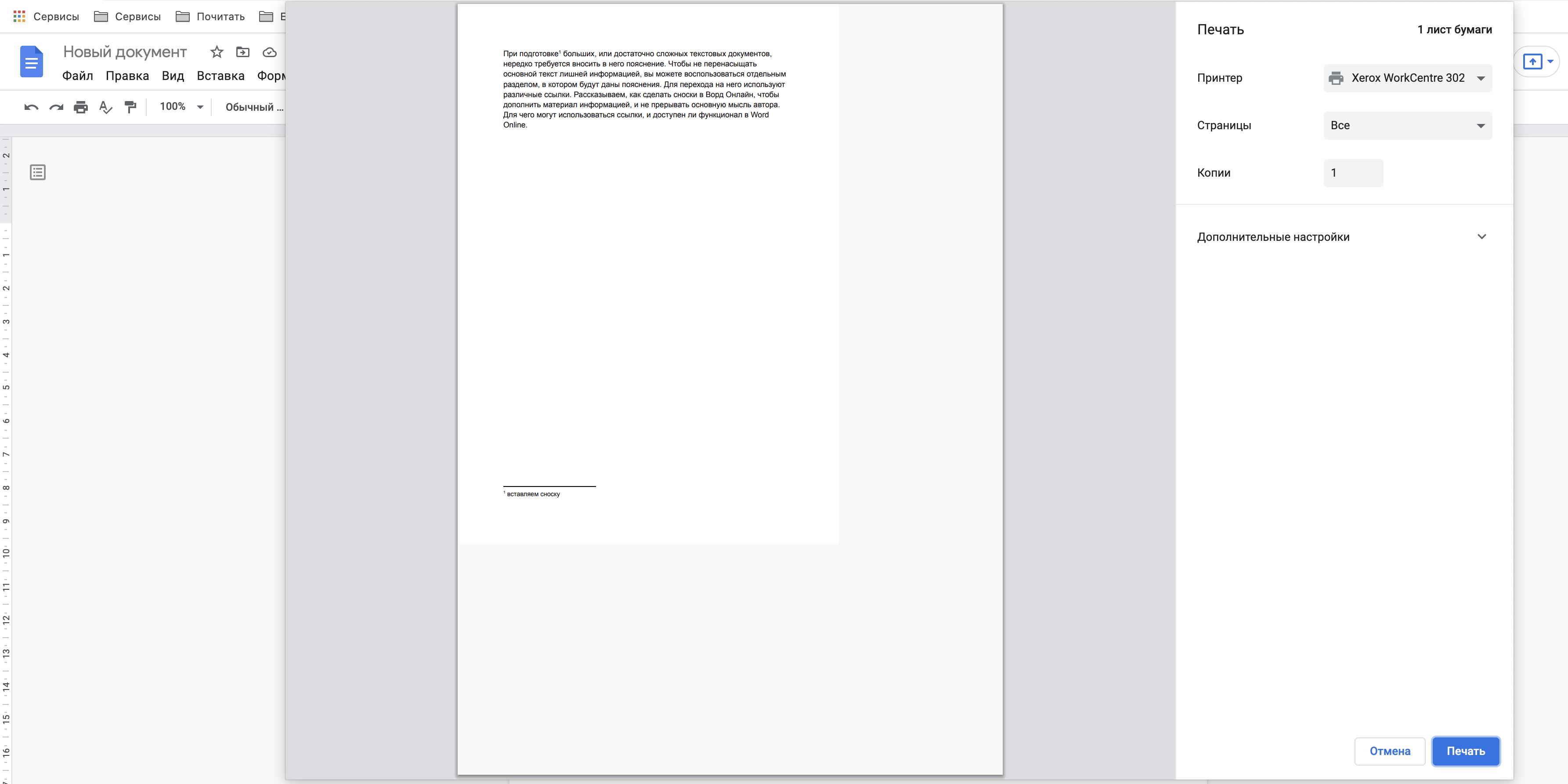 Как  в Word Online распечатать документ