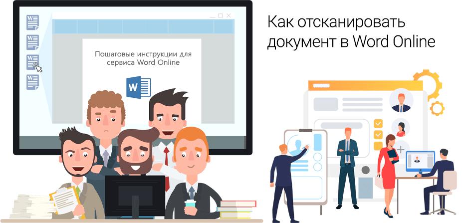 Как отсканировать документ в Word Online