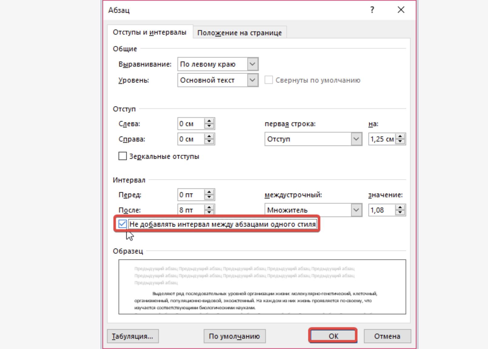 Как сделать отступ, абзац в Word Online