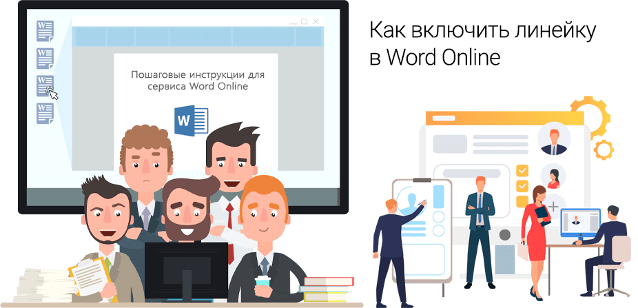 Как включить линейку в Word Online