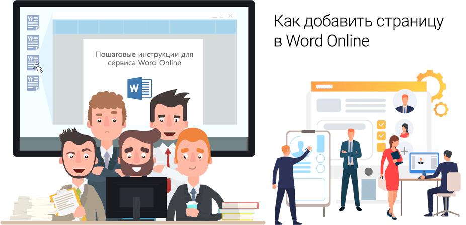 Как добавить страницу в Word Online