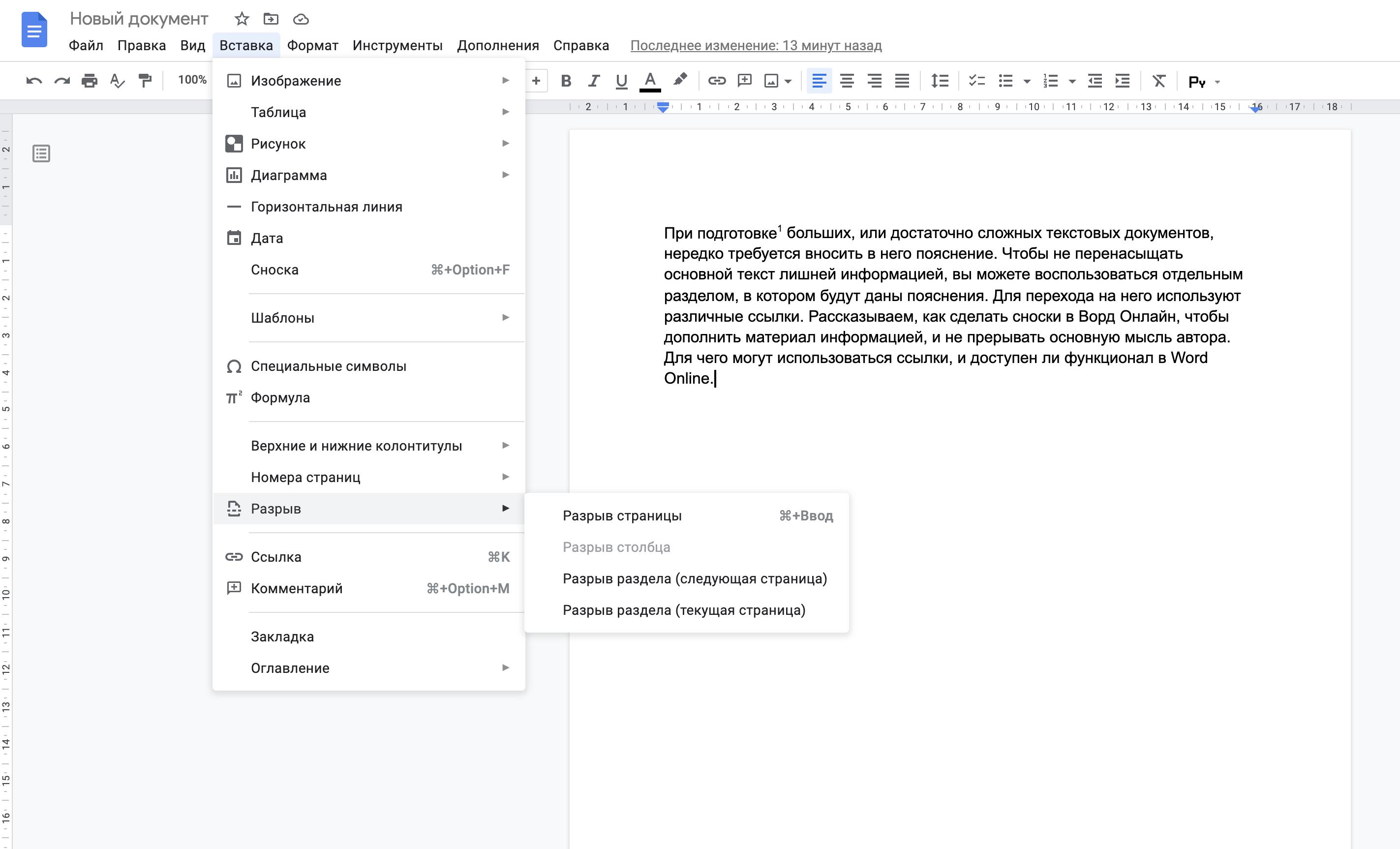 Как добавить страницу в документ Word Online