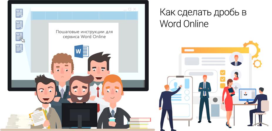 Как сделать дробь в Word Online