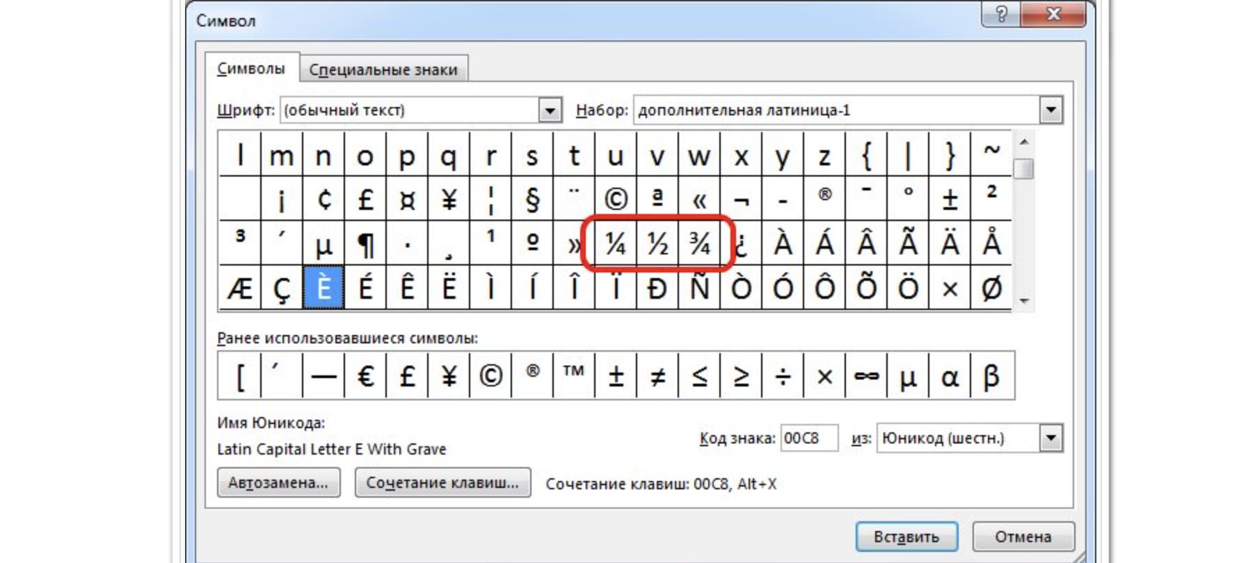 Как  в Word Online сделать дробь