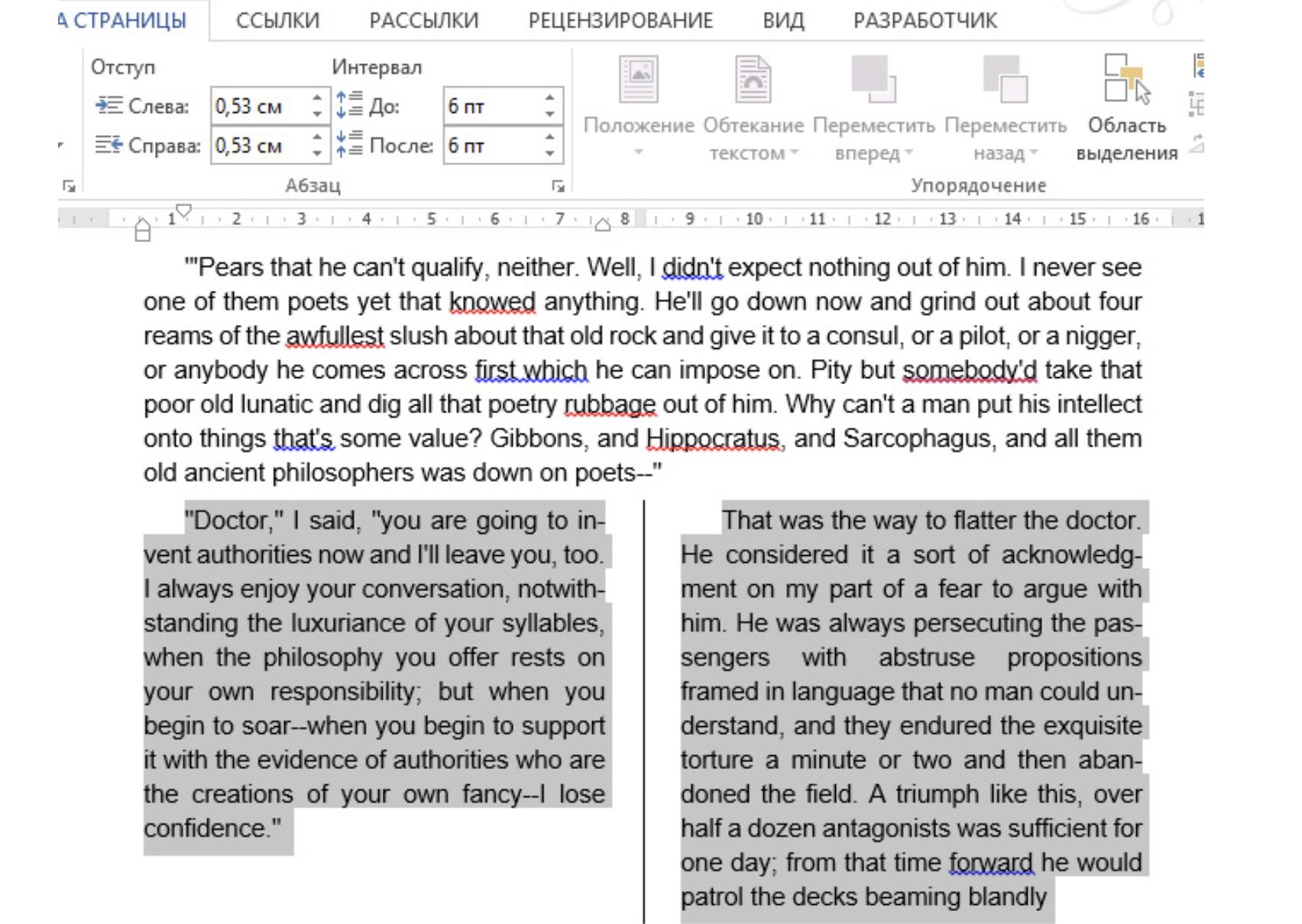 Как в Word Online сделать колонки